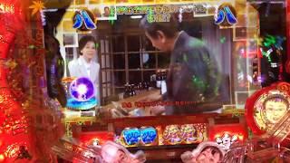 最新台 ぱちんこ CR渡る世間は鬼ばかり 橋田壽賀子 プレミア.