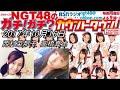 20161212 NGT48のガチ!ガチ?カウントダウン! - 菅原りこ・西村菜那子 (NGT48)