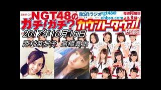 パーソナリティ:石塚かおりさん BSN番組HP↓ 角ゆりあ 髙橋真生 NGT48 ...