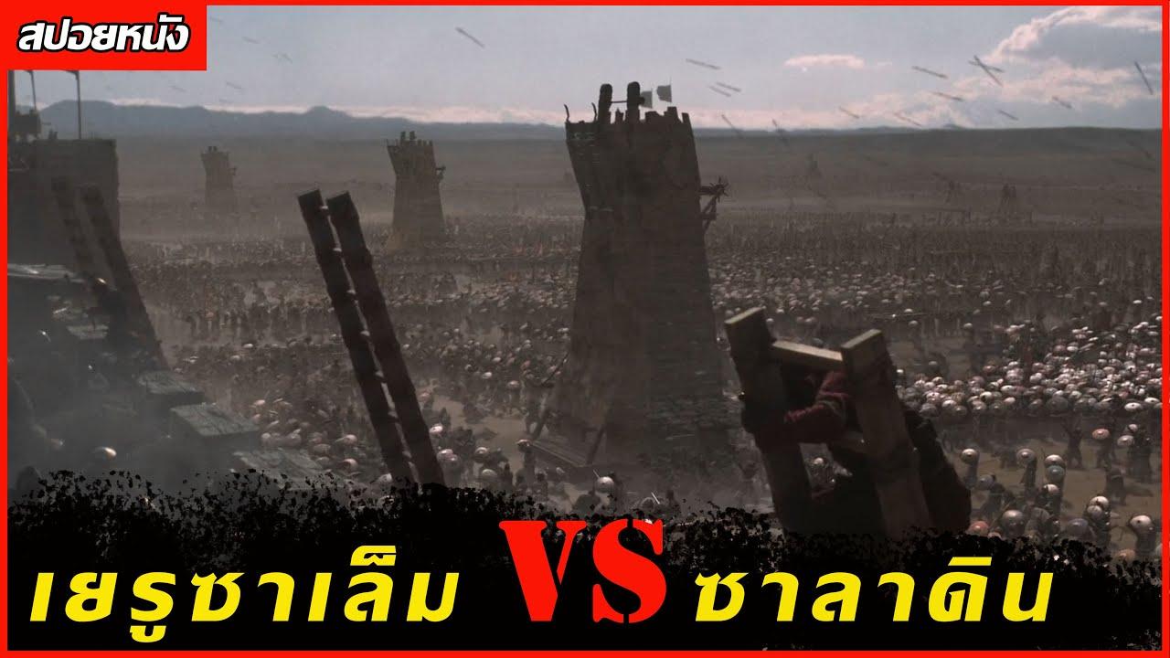 (สปอยหนังศึก 2 มหาอำนาจ เยรูซาเล็ม VS ซาลาดิน)  Kingdom of heaven (2005) มหาศึกกู้แผ่นดิน