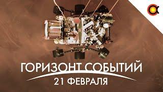 Марсианский робот ЗАМЕРЗАЕТ Посадка Perseverance Лёд на экваторе Марса КосмоДайджест99