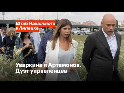 Уваркина и Артамонов. Дуэт управленцев