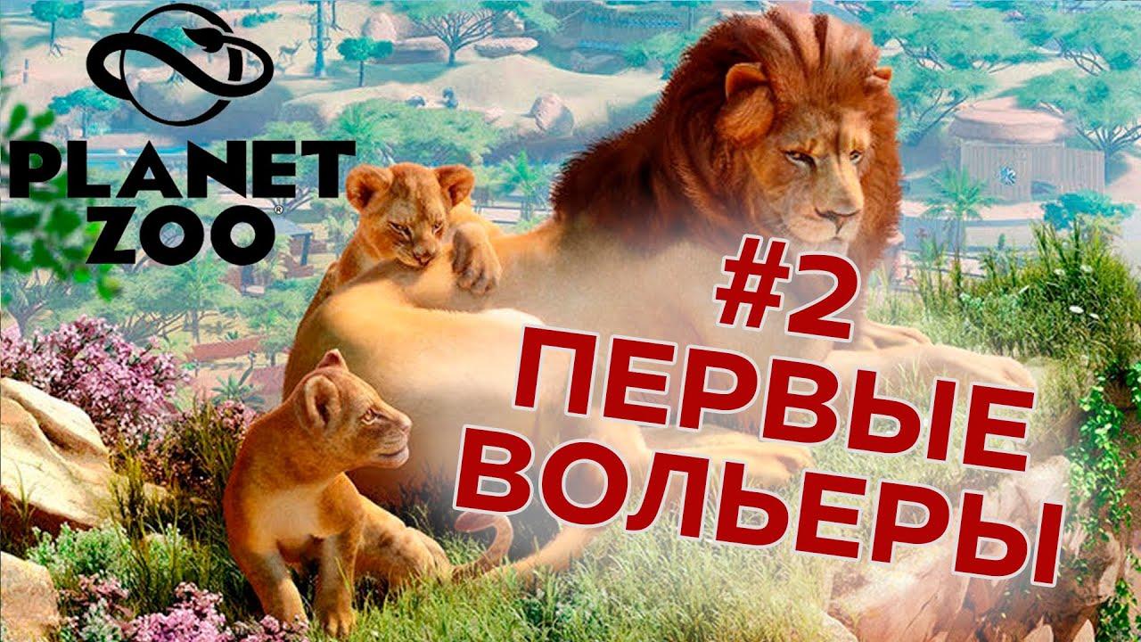 Planet Zoo: #2 Строим первые вольеры - YouTube