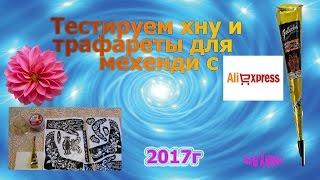 Тестируем хну  и трафареты для мехенди с Aliexpress\февраль 2017г