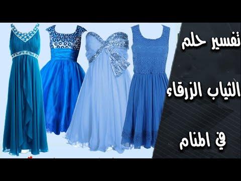 الشكل المعلق المصطلح الملابس الزرقاء في المنام للمتزوجة Thibaupsy Fr