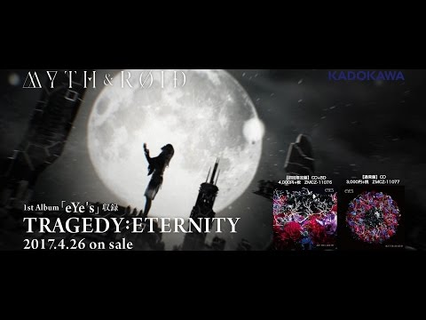 lirik lagu MYTH & ROID - TRAGEDY:ETERNITY 歌詞 kanji english