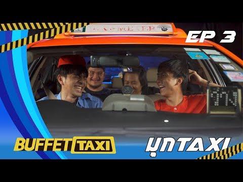 มุก TAXI EP.3  - BUFFET