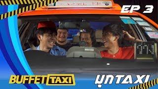 มุก-taxi-ep-3-buffet
