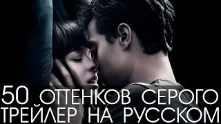 Пятьдесят оттенков серого официальный трейлер на русском языке HD | (Fifty Shades of Grey Trailer)