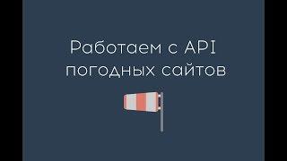 AJAX для начинающих. API погодных сайтов