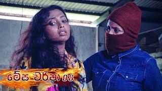 Megha Warsha   Episode 08 - (2021-03-15)   ITN Thumbnail