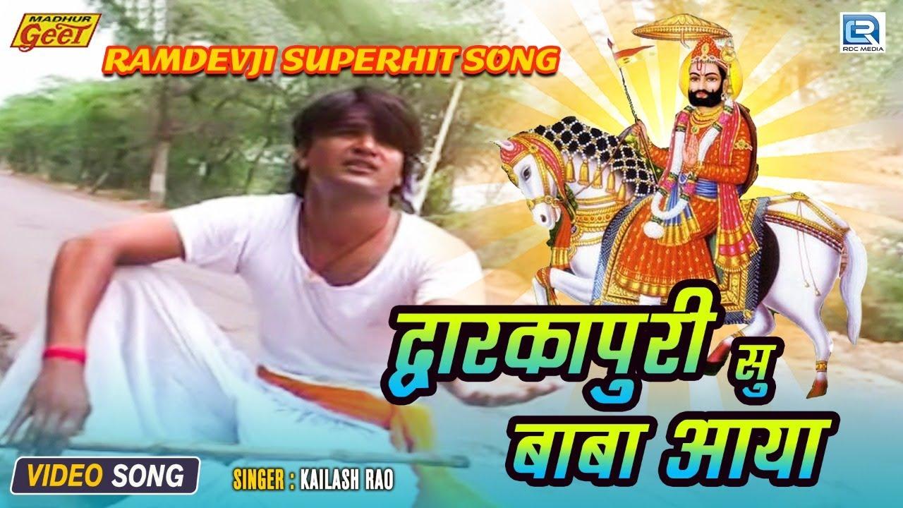Baba Ramdevji का सुन्दर भजन Kailash Rao की आवाज में | द्वारकापुरी सु बाबा आया | Rajasthani Song 2021
