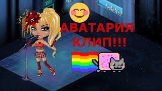 Аватария /  Клип - 5sta Family – Тук-Тук ( Смотреть! )