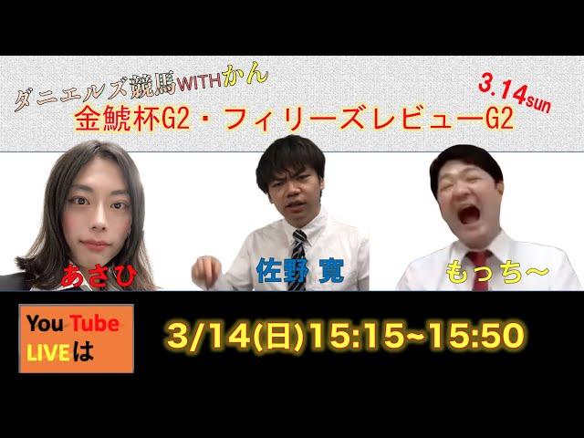 ダニエルズ競馬 3/14(日)金鯱賞・Fレビュー観戦生配信