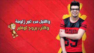 مهرجان أبو الصحاب حسين غاندي