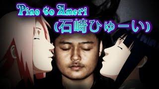 [Naruto Shippuden Ed 38] Pino To Ameri - Huwie Ishizaki (Indonesian Cover)