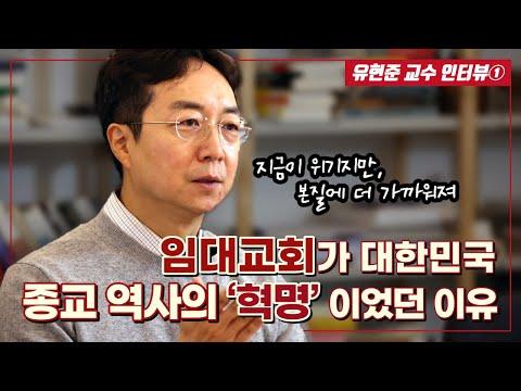 [영상] 임대 교회가 대한민국 종교 역사의 '혁명'이었던 이유