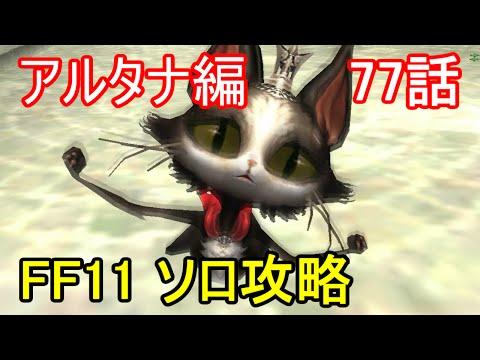 【FF11】アルタナの神兵 【ヴァナ芸人yukihideのFFXI】