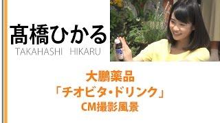 第14回全日本国民的美少女コンテストグランプリの 髙橋ひかるが大鵬薬品...