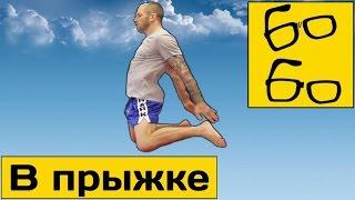 Удары в прыжке в тайском боксе с Андреем Басыниным — колени и типы (фронт-кики)