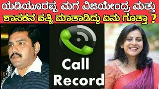 Vijayendra phone conversation with Congress MLA wife leaked | Yedurappa Son