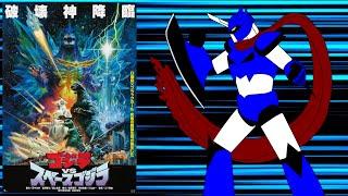 Godzilla vs. SpaceGodzilla Review