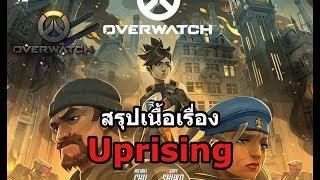 Overwatch Talk ตอนที่ 96 : สรุปเนื้อเรื่อง Uprising [Comic 12]