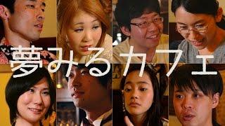 短編映画「夢みるカフェ」予告動画