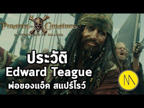 ประวัติ : Edward Teague :ผู้เป็นบิดาของ Jack Sparrow
