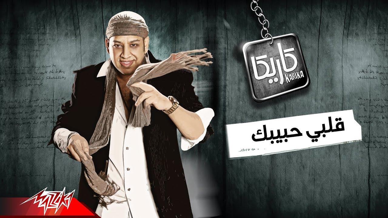 Essam Karika - Alby Habibak | عصام كاريكا - قلبي حبيبك