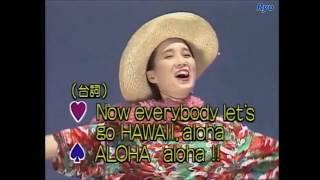 オヨネーズ - 憧れのハワイ空路