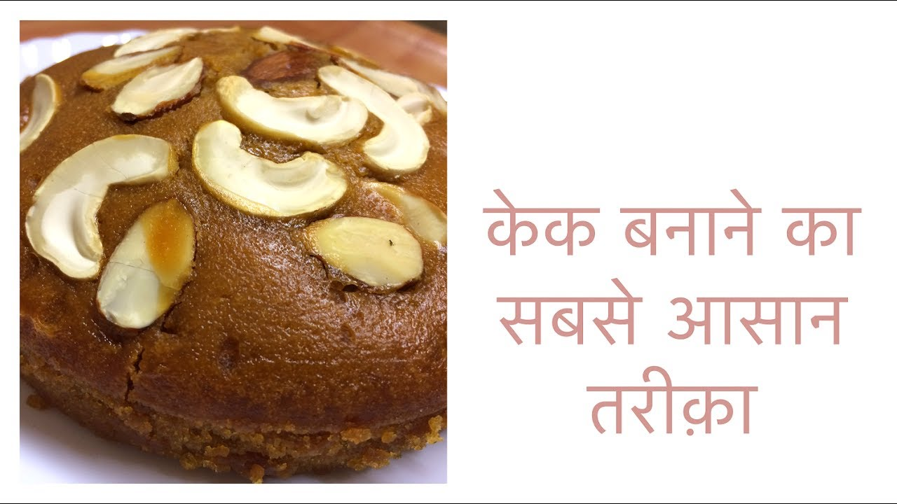 How To Make Cake Without Oven In Hindi