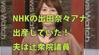 「ゆうどきネットワーク」などに出演していたNHKの出田奈々アナウン...