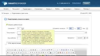Как создать рассылку в Smartresponder