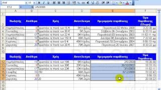 Excel 2003 Expert - Κείμενο, χρώμα, ημερομηνία, ώρα