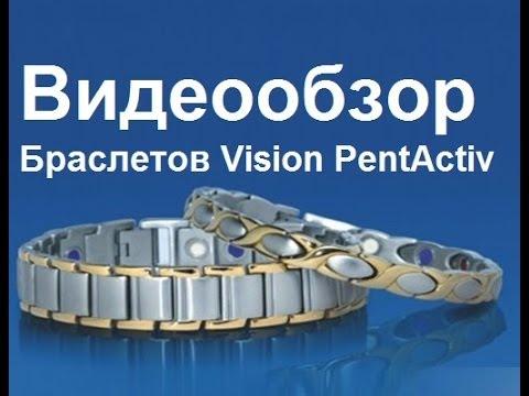 Обзор Браслета Vision PentActiv