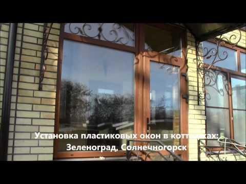 Монтаж пластиковых окон в Зеленограде недорого.