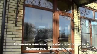 Смотреть видео окна в зеленограде