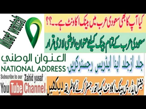 How to register National Adrees in Saudi Arabia.(saudi post) العنوان الوطنی