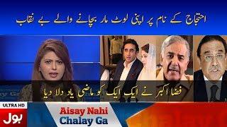 Aisay Nahi Chalay Ga with Dr Fiza Akbar | Full Episode | 26th June 2019 | BOL News