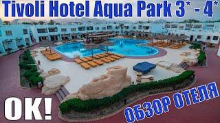 Обзор отеля Tivoli Hotel Aqua Park 3 - 4 или почему сюда можно ехать