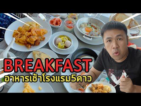 อาหารเช้าบุฟเฟ่ต์โรงแรม 5 ดาว Grande centre point pattaya