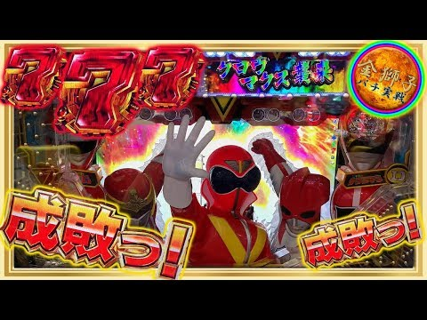 4月新台!Pスーパー戦隊S~6つの戦隊RUSHすべて見せます実戦!~