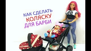 кАК СДЕЛАТЬ КОЛЯСКУ ДЛЯ БАРБИ!(2ЧАСТЬ)ЛОЛ!МОНСТЕРХАЙ!ЧЕЛСИ!HOW TO MAKE STROLLER FOR DOLLS!(PART2)