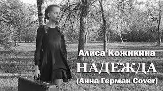 Алиса Кожикина - Надежда