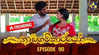 Nadagamkarayo Episode 90   ''නාඩගම්කාරයෝ''    25th MAY 2021