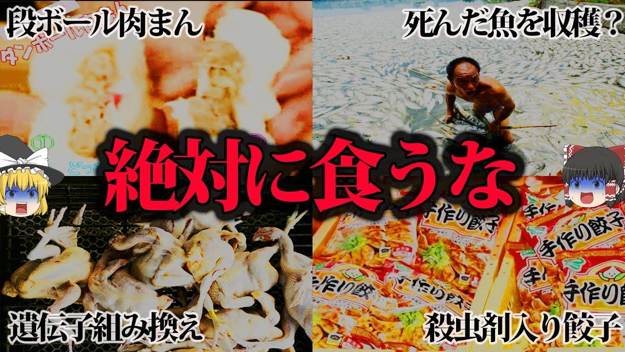 【ゆっくり解説】病気確定..ヤバすぎる中国食品の闇について