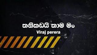 Thanikadai thama man _ Viraj perera _ Instrumental (Karaoke) Track with Lyrics