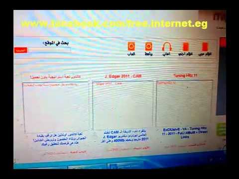 انترنت مجاني في مصر وبسرعة 7 ميجا بايت , ومن غير فلوس