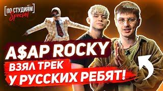 Как парни из России сделали трек для A$AP Rocky - Babushka Boi (Trailer #1) ?